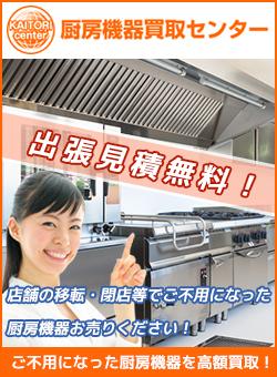 厨房機器買取センター