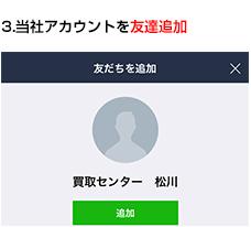 3.当社アカウントを友達追加