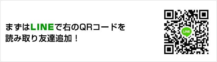 まずはLINEで右のQRコードを読み取り友達追加!