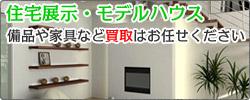 モデルハウス、住宅展示場の家具や備品など買取致します。