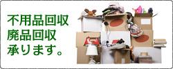 不用品回収・廃品回収承ります。