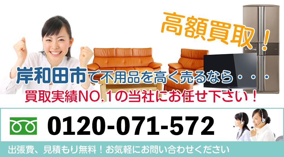 岸和田市で不用品の買取