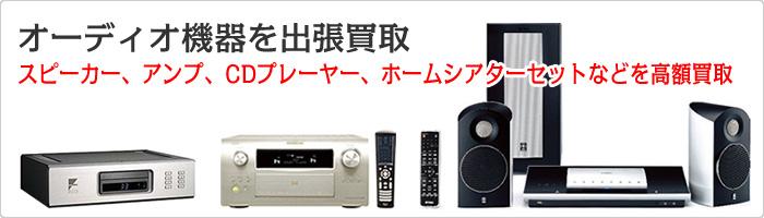 オーディオ機器を出張買取 スピーカー、アンプ、CDプレイヤー、ホームシアターセットなどを高額買取!