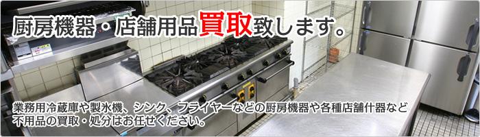 厨房機器・店舗用品買取致します。業務用冷蔵庫や製氷機、シンク、フライヤーなどの厨房機器や各種店舗什器など 不用品の買取・処分はお任せください。