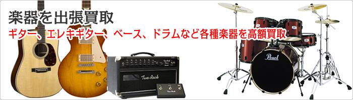 楽器を出張買取 ギター、ベースなど各種楽器を高額買取