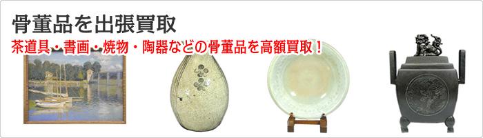 骨董品を出張買取 茶道具・書画・焼物・陶器などの骨董品を高額買取!