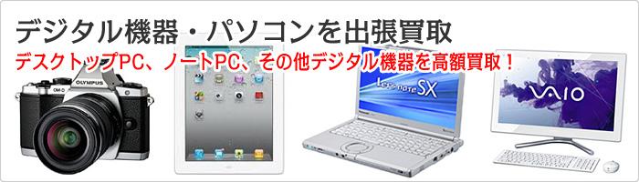 デジタル機器・パソコンの買取 デスクトップPC、ノートPC、その他デジタル機器を高額買取!