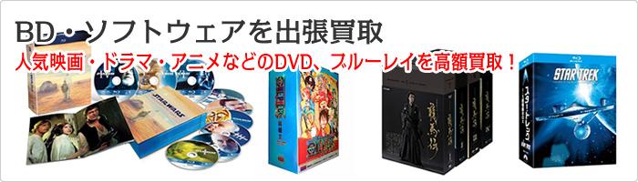 BD・ソフトウェアの買取 人気映画・ドラマ・アニメなどのDVD、ブルーレイを高額買取!