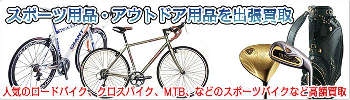 スポーツ用品・アウトドア用品を出張買取 人気のロードバイク、クロスバイク、MTB、などのスポーツバイクなど高額買取