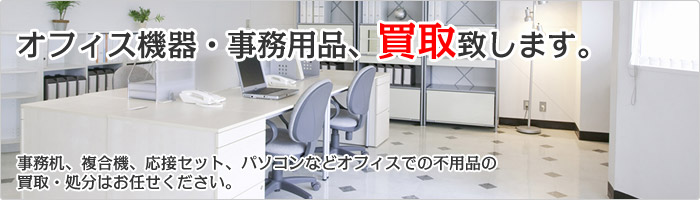 オフィス家具・事務用品、買取致します。