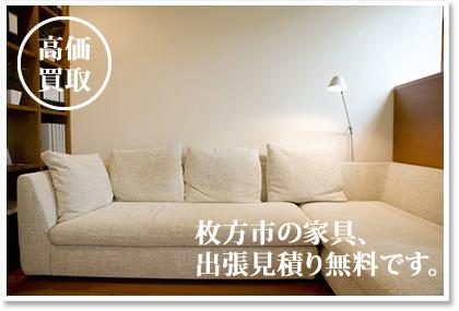 枚方市の家具出張買取いたします!