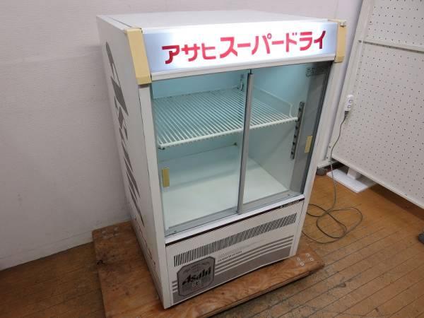 冷蔵ショーケース (アサヒビール) MU-200F-C