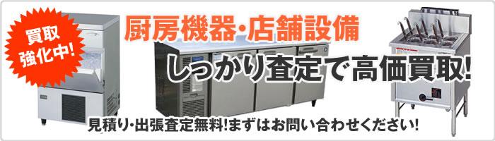 厨房機器・店舗設備の買取