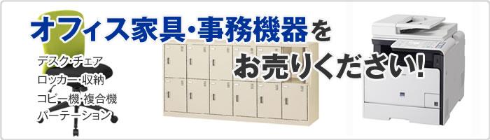 オフィス家具事務機器の買取